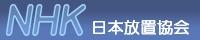 日本放置協会